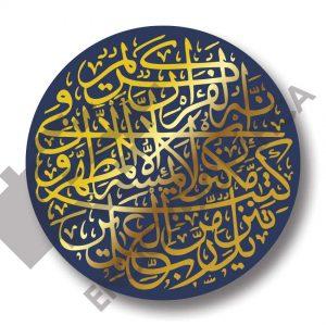 Sura caligráfica del Corán